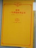 【書寶二手書T5/進修考試_WFK】實現一生夢想的筆記本_太田文