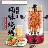 轉燒烤爐電烤串機家用商用無煙燒烤爐自動旋轉烤羊肉串烤爐烤肉機吊爐 小明同學 220V NMS