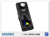 SEKONIC C-7000 工業用測光 光譜儀【24期0利率,免運費】( C 7000 C7000 公司貨)