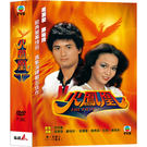 港劇 - 火鳳凰DVD (全12集/3片...