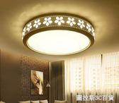 精美時尚版 LED吸頂燈溫馨圓形臥室燈 現代簡約客廳燈陽台燈過道燈餐廳燈具 igo  圖拉斯3C百貨