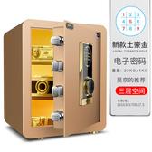 保險櫃 大一保險箱家用防盜全鋼 指紋保險櫃辦公密碼 小型隱形保管箱床頭入墻45cm 免運 CY
