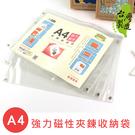 【促銷】珠友 MB-70001 A4/13K強力磁性夾鍊收納袋/雙面告示/公告牌/留言板/透明夾鏈