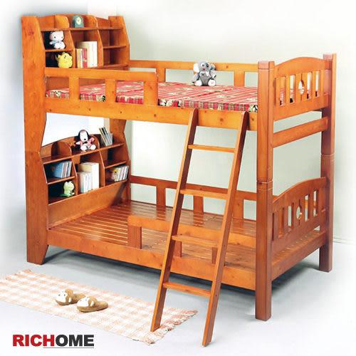 【RICHOME】BE183 《歐尼爾書架型可拆雙層床(3.5呎)》專人到府組裝