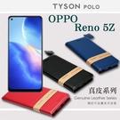 【愛瘋潮】免運 現貨 OPPO Reno 5Z 頭層牛皮簡約書本皮套 POLO 真皮系列 手機殼 可插卡 可站立