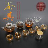 耐熱玻璃功夫茶具套裝 茶壺蓋碗公道杯品茶杯 透明泡茶器茶具套裝【聖誕交換禮物 85折下殺】