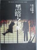 【書寶二手書T4/翻譯小說_IKU】黑暗之家_貴志祐介