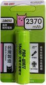 2370MAH /18650鋰電池