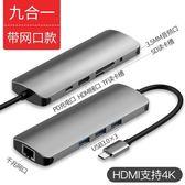 Type-C擴展塢9合1 Mac拓展HDMI雷電3蘋果筆記本air電腦MacBook pro13