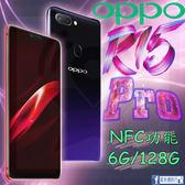 【星欣】OPPO R15 PRO 高階上市款 6G/128G 首款NFC功能生活更便利 AI智慧手機超厲害 直購價
