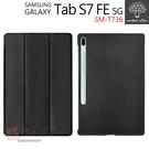 【愛瘋潮】Metal-Slim Samsung Tab S7 FE 5G 三折 三折站立 磁吸側掀皮套 平板殼