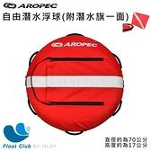 AROPEC 浮球含內胎 自由潛水浮球 附潛水旗一面 UFO 悠浮 RF-HL01