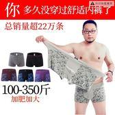 3條裝 大碼內褲頭男平角純棉加大號特寬鬆莫代爾【南風小舖】
