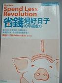 【書寶二手書T9/投資_CQL】省錢過好日子的幸福處方_蘇宇, 蕾貝卡‧艾