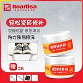瓷磚修補劑修復裂縫家用陶瓷膏強力粘合馬桶大 京都3C