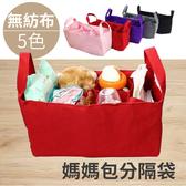 媽媽包 分隔袋 收納袋【MF0005】雙層加厚媽媽包防水七格(大號)分隔袋/帆布包/收納袋