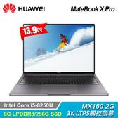 【Huawei 華為】MateBook X Pro 13.9吋 i5 筆電 【贈威秀電影序號-1月中簡訊發送】