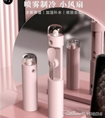 手持小風扇便攜加水噴水冷風加濕器usb隨身攜帶迷你家用小型學生 快速出貨