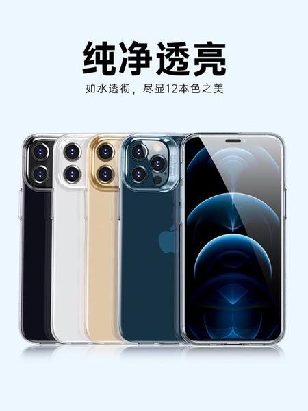蘋果手機殼ESR億色iPhone12手機殼蘋果12ProMax透明12Pro超薄防摔Mini玻璃新 風馳
