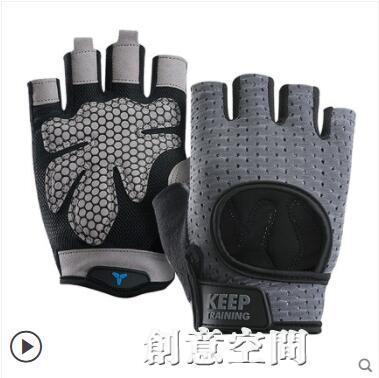 健身房護手套男女啞鈴器械單杠鍛煉護腕訓練透氣半指運動引體向上 創意新品