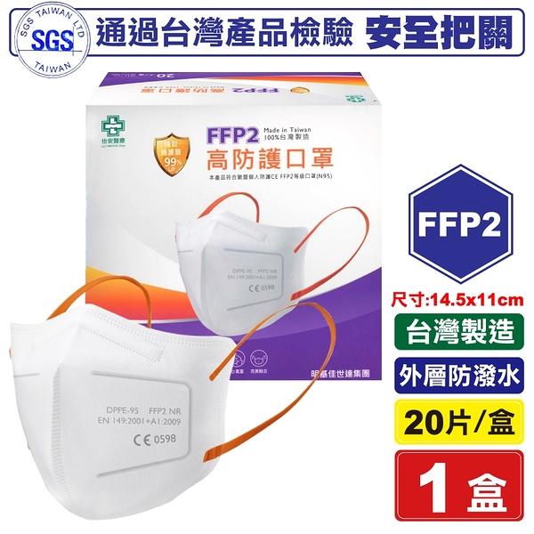 怡安醫療 明基 FFP2五層高防護口罩 20入/盒 (台灣製造) 專品藥局【2018548】