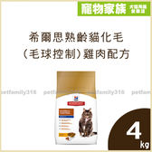 寵物家族-【買一送二好禮】希爾思熟齡貓化毛7歲以上(毛球控制)雞肉配方4kg