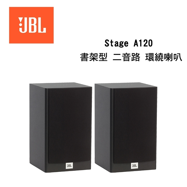 JBL 英大 Stage A120 二音路 書架型環繞喇叭【公司貨保固+免運】