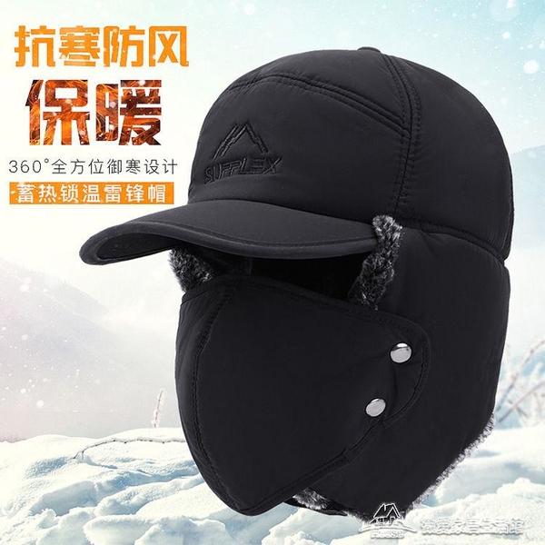 擋風帽 帽子男女士雷鋒帽秋冬季騎車防風加厚加絨護耳帽口罩【快速出貨】