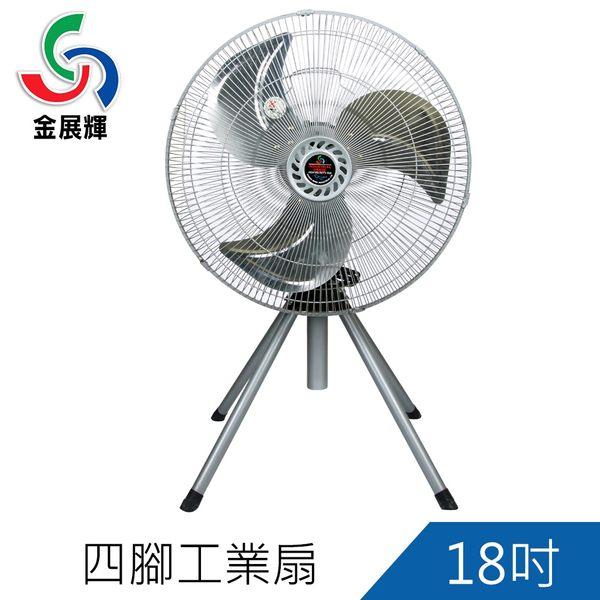 金展輝18吋四腳工業電風扇(A-1803)