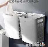 臟衣籃衣服收納筐家用衛生間浴室壁掛式桶掛墻放洗衣簍婁框裝籃子  魔方數碼館