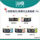 LitoMon小怪獸[主食貓罐,純鴨肉/2種肉,5種口味,82g](單罐) 產地:台灣