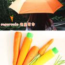 金德恩 蔔學多才 蘿蔔傘- 晴雨兩用傘/ 胡蘿蔔傘 三摺傘 香蕉傘 鉛筆傘 折疊傘 遮陽傘