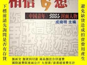 二手書博民逛書店F33罕見相信夢想Y16651 成曉明 百花文藝出版社 出版20