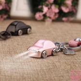 車鑰匙扣米勒斯小汽男女創意禮品情侶鑰匙鏈掛件韓版可愛圈環定制 雙12八七折