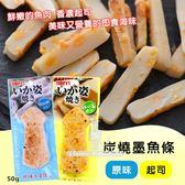 日本炭燒起司/原味墨魚條 50g/條