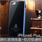 鋼化玻璃後蓋 iPhone 6s Plus 手機殼 防摔 強化玻璃 金屬邊框 iPhone6/6s 保護套 全包邊 航空鋁材 手機套