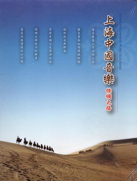 【停看聽音響唱片】【CD】上海中國音樂絲綢之路10CD