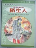 【書寶二手書T6/兒童文學_LDP】福爾摩斯探案6-陌生人_柯南道爾, 顏廷樺