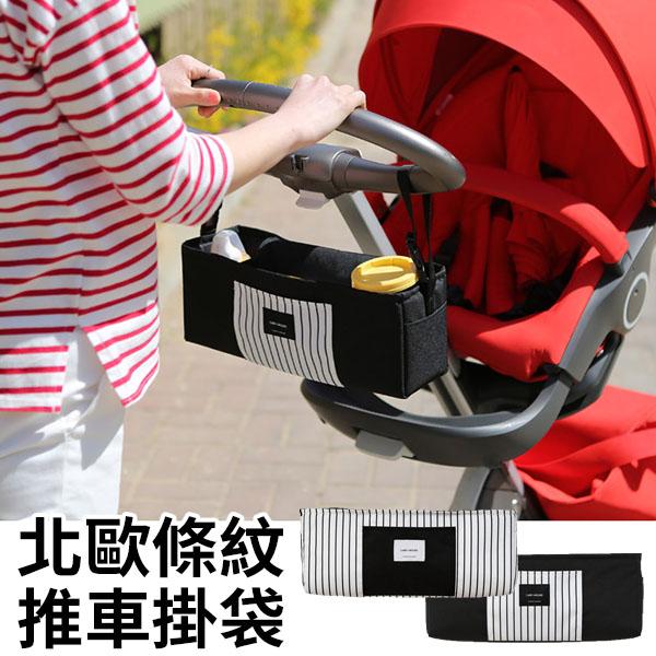 推車掛袋-擴充機能加大 北歐條紋防水雙拉式手提收納包 包中包 嬰兒推車整理包【AN SHOP】