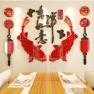 牆貼 中國風魚房間新年裝飾客廳餐廳玄關背景牆面3d立體壓克力牆貼紙畫 3C優購WD