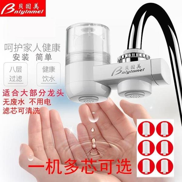 水龍頭濾水器 貝因美凈水器濾芯過濾器自來水龍頭過濾器家用通用廚房直飲凈化器