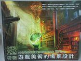 【書寶二手書T1/電腦_XHB】透析視-遊戲美術的場景設計_劉茂勇, 王穎編著 ; 吳文鵬主編