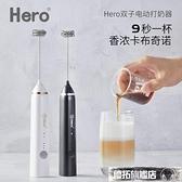 奶泡器 Hero雙子電動打奶泡器咖啡奶泡機家用牛奶打泡器手持攪拌打蛋器