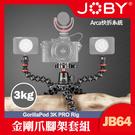 【JB64 直播神器套組 3KG】金剛爪直播攝影組  搭載 球型雲台 適用 微單 相機 A7III (公司貨) 屮Z5