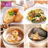 【微風岸】五星港澳主廚私房菜港點-鮮味總匯(海鮮餅6顆+韭菜餅6顆+燒賣6顆+荷葉糯米雞4顆)