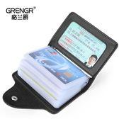 卡卡包男士駕駛證本多卡位卡片包袋薄女式小卡夾卡套 至簡元素