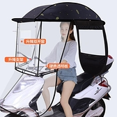 電動車遮陽罩 電動車雨棚蓬新款不銹鋼遮陽傘電瓶車遮雨棚摩托車防風罩防雨防曬