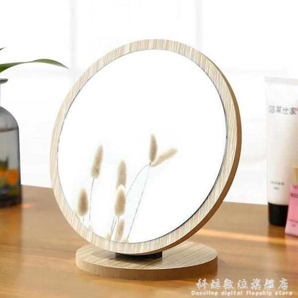 台式化妝鏡摺疊宿舍鏡網紅木質家用桌面可立小鏡子女美容鏡梳妝鏡 科炫數位