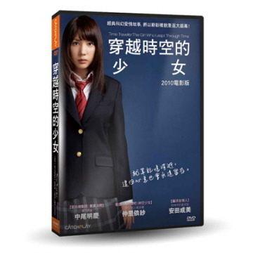 【停看聽音響唱片】【DVD】 穿越時空的少女2010電影版
