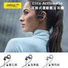 【新品上市】Jabra Elite Active 45e 掛耳式運動藍牙耳機公司貨